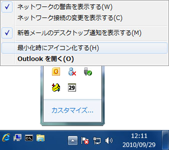 Outlook2007tasktray1